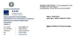 Πρόσκληση για ενίσχυση της Διεύθυνσης Ηλεκτρονικής Διακυβέρνησης
