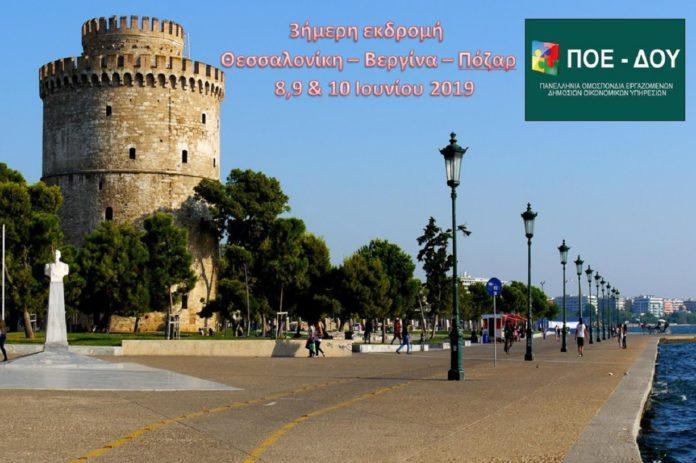 ΠΟΕ-ΔΟΥ: 3ήμερη εκδρομή Θεσσαλονίκη-Βεργίνα-Λουτρά Πόζαρ