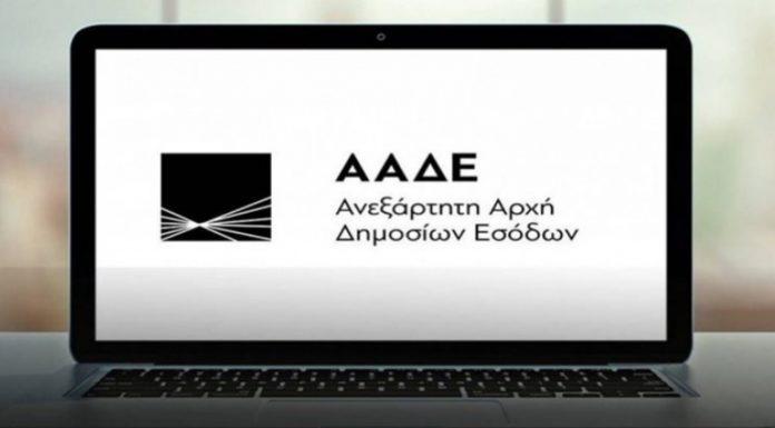 ΑΑΔΕ: Αλλαγές στο οργανόγραμμα με δύο νέες Γενικές Διευθύνσεις