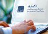 ΑΑΔΕ: Λεπτομέρειες για την εφαρμογή της ρύθμισης των 120 δόσεων
