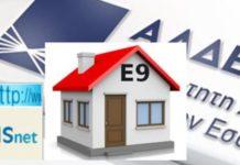Πρόστιμα ΚΦΔ και υποβολή δηλώσεων Ε9 & ΕΝΦΙΑ (Παραδείγματα)