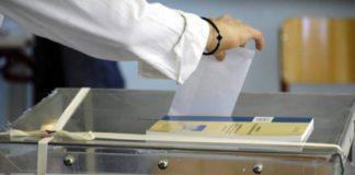 Εγκύκλιος για εκλογική άδεια
