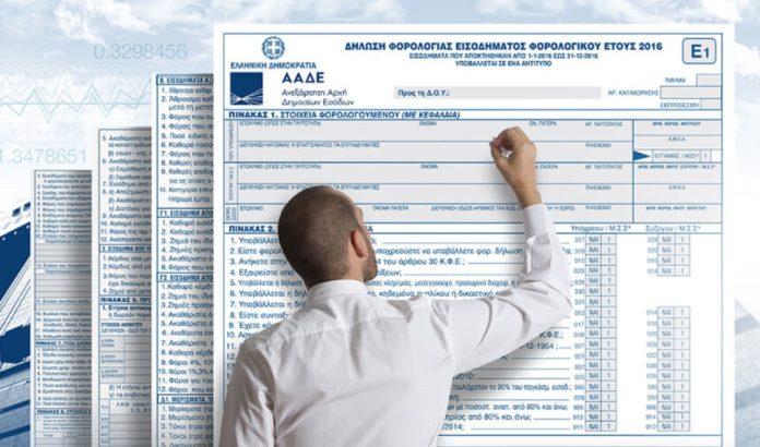 Προσθήκες και αλλαγές στο έντυπο Ε1 με νέα απόφαση της ΑΑΔΕ