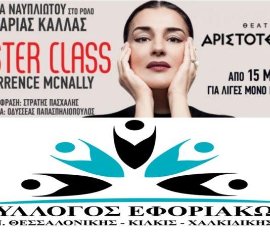 """Master Class"" του Terrence Mcnally στο Θέατρο Αριστοτέλειον"