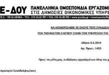 ΠΟΕ-ΔΟΥ: Δήλωση επιφύλαξης από την προτεραιοποίηση