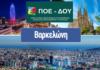 Πενθήμερη εκδρομή Βαρκελώνη-Γκιρόνα-Φιγκέρας