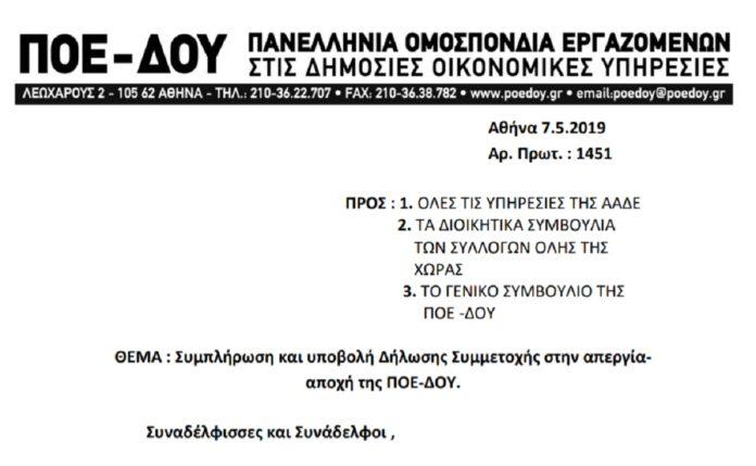 ΠΟΕ-ΔΟΥ: Δήλωση συμμετοχής στην απεργία-αποχή από την αξιολόγηση