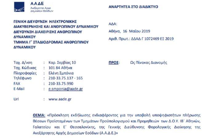 Πρόσκληση για τμηματάρχες Προϋπολογισμού & Προμηθειών