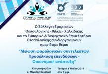 Πρόσκληση σε Φορολογική Ημερίδα Συλλόγου & ΕΒΕΘ Τετάρτη 8/5 στις 18:00