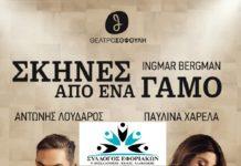 """""""Σκήνες από Γάμο"""" στο Θέατρο Σοφούλη"""