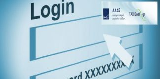 Taxisnet: Τι πρέπει να κάνετε αν κλειδώσει ο λογαριασμός σας